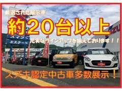 【常時在庫20台以上!】中古車購入に関する疑問点や店舗に関してなどお気軽にお問い合わせ下さい!