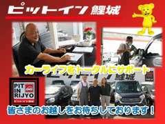 鈑金・修理・車検などピットイン鯉城グループ全体でサポート!