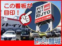 新・中古車販売のことならピットイン鯉城・矢野店にお任せ