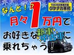 月々1万円でお好きなお車に乗れます!ぜひ一度ご相談ください☆