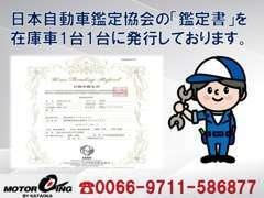 お客様により安心してお車をお買い求めいただけるよう、 第三者機関の鑑定書を、在庫車1台1台に発行しております。