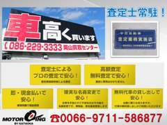 【高価買取・下取】「岡山買取センター」を運営しています。買取・下取価格に自信あり!お車を手放すときには是非ご相談を!