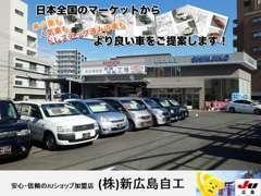 在庫にないお車は全国からご希望の車をお探しすることも可能です。安心・信頼のJU広島正会員です。