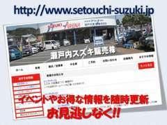 ☆http://www.setouchi-suzuki.jp☆イベントやお得な情報、を随時更新しています。HPもご覧ください♪