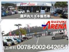 当社は岡山県道21号線(岡山児島線)沿いにあります。ご来店いただき易いよう間口は広く設けています!ご来店お待ちしております!
