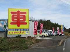 当社は総額表示の赤いノボリが目印です。普通車・軽自動車の様々なタイプから選んでください!