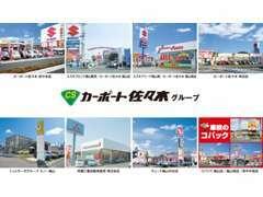 カーポート佐々木グループは、福山市に販売店5店舗、府中市に1店舗、車検のコバック3店舗と地元に密着した車屋さんです。