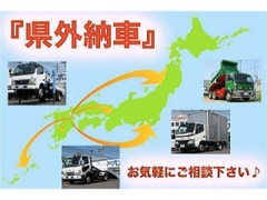県外納車にも対応しています!詳しくはお問い合わせください。