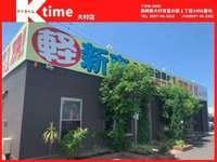 新車・リース・軽39.8万円専門店 ケイタイム 大村店