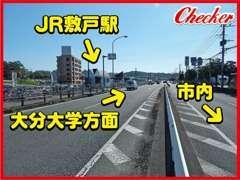 国道10号線沿い(JR敷戸駅前) 道も広く通りのスムーズな場所にお店がありますので入りやすいです♪ 大分市鴛野1005-1