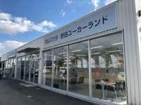 株式会社岡山マツダ 野田ユーカーランド