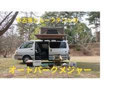 ルーフテント イージーキャンパーシリーズの岡山代理店となりました。テント付きレンタカーもありますので是非使って下さい