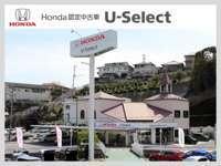 ホンダカーズ長崎 U-Select長崎滑石