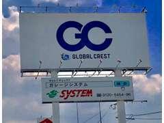 県外の方も安心のグローバル保証!グローバルクレスト加盟店で、保証が受けられます。