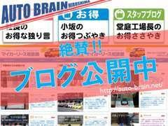 当店スタッフによるブログも公開中です!日々のできごとやお得情報を発信中♪ご来店前にぜひご覧くださいhttp://auto-brain.net/
