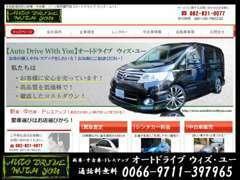 【https://autodrivewithyou.com/】当社ホームページもご覧下さい!中古車販売以外にもレンタカーや買取等おトク情報満載です!