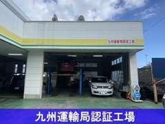 九州運輸局認証工場を完備しておりますので購入後も安心してお乗りいただけます。