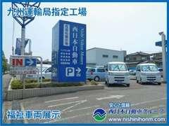 各種福祉車両の在庫台数では県下最大級を誇る展示場です。お客様駐車場も場内に完備してますのでご安心ください。