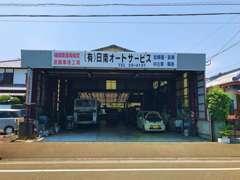 車検・点検・整備・板金等も指定工場完備していますのでご安心ください。国家整備士がプロの目でしっかりチェックいたします。
