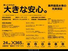 コバタは全車12ヶ月の無料保証付き。24時間×365日充実のロードサービスもご利用いただけます。