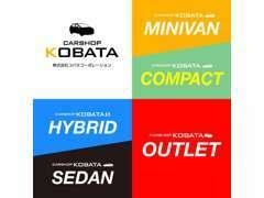 宮崎で創業23年、総販売台数5000台以上のコバタコーポレーショングループです。
