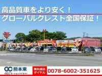 GC熊本東 カーショップトラスト null
