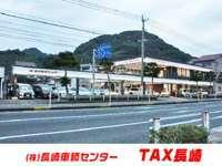 長崎車輌センター TAX長崎 TAX DOME店