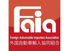 国土交通省、経済産業省認可の外国自動車輸入協同組合(FAIA)は輸入中古ディーラー200社を傘下に持つ全国組織です。