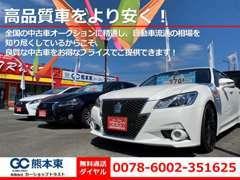 高品質車をより安く!自動車流通の相場を熟知しているからこそ、お得なプライスで提供しています!