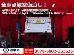 全車点検整備渡しです!自社工場にて専門スタッフの点検整備を実施して納車致します。