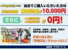 当店で購入して頂いたお客様にはご優待として、車検時には検査費用を1万円(税別)にさせて頂きます。