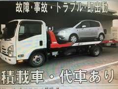 安心安全の整備工場・事故対応もバッチリの積載車完備。代車も多数あります。お客様の「困った」を解決いたします。