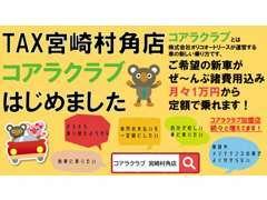 TAX宮崎村角店もコアラクラブに加入しました!お客様の乗りたいお車に月々1万円から定額で乗れるプランをおススメ中です!