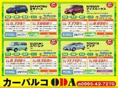 新車や中古車のリースも取り扱っており、月々のコストを抑えたプランもございます!ご相談下さい☆