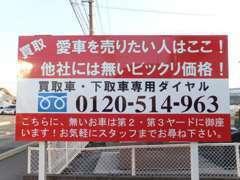 買取車・下取り専用ダイヤル0120-514-963