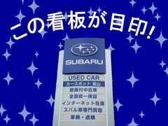 182号線沿い。大きなスバルの看板が目印です!スバル認定中古車を取り揃えております!
