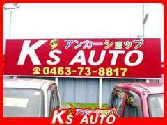 ★www.k-sauto.com★0463-73-8817★伊勢原・波・パパいーな★