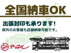 ★愛知県外のお客様で店舗(豊明市)納車も可能です!愛知県内のご自宅配送もご対応いたします♪