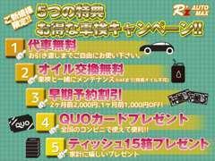 ◇ご新規様限定!!「5つの特典!お得な車検キャンペーン」実施中♪お得に車検をするならアールズオート(MAXイワイ)へ☆