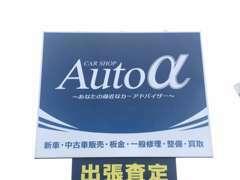 安心と信頼のJU熊本加盟店♪品質にこだわり、プロである私達が1台1台を見極め、より良いご提案を致します