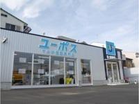 ユーポス 25号 八尾店