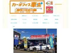 車楽HP   ⇒ http://sharaku-cars.co.jp/  ブログも覗いてみて下さいね☆車楽情報満載♪