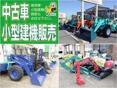 福井県に買取拠点を新設♪小型建機の販売はもちろんの事、建設機械の高価買取もお任せください♪