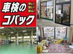 車検の事なら早い・安い・安心の車検のコバックへ♪http://www.kobac.co.jp/bin/shop_info.php?TenpoCode=352