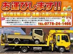 一般貨物自動車運送事業許可取得!どんなお車や建機でも、日本全国お客様のご指定の場所まで安全迅速にお運びします!