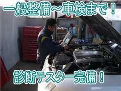 デジタル化が進む自動車に対応できる診断テスターを完備しております。一般整備から車検までお車のことは当店にお任せ下さい。