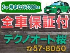 全ての在庫車に3ヶ月または3000kmの保証が付いておりご購入後も安心です。どうぞ快適なカーライフを楽しんで下さい。