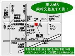 つくば市、東大通りの柴崎信号すぐ側です★場所がご不明な場合にはお気軽にお問合せ下さい。当店スタッフがご案内致します。
