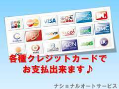 各種クレジットカードでのお支払承ります。