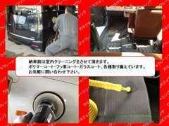 ●シートを外して心を込めて清掃!納車時を楽しみにお待ち下さい